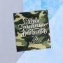 Мини-открытка 23 февраля камуфляж