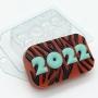 Пластиковая форма 2022 Цифры на полосатом фоне ФМ